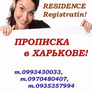Прописка в Харькове. Propiska (residence registration) in Kharkiv.
