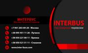 Ежедневные поездки Стаханов Москва (автовокзал) INTER-BUSS