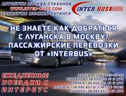 Ежедневные поездки Луганск Москва (автовокзал касса №16) INTER-BUSS